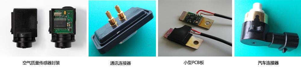 低压注塑热熔胶应用案例图片