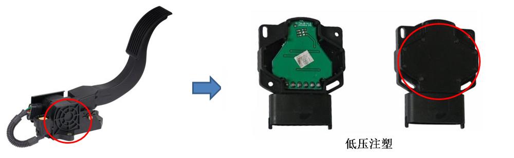 电子油门传感器低温低压注塑图片