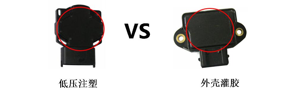 低压注塑VS外壳灌封对比图片