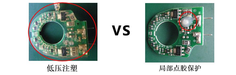 车镜控制单元低压注塑封装与局部点胶保护对比