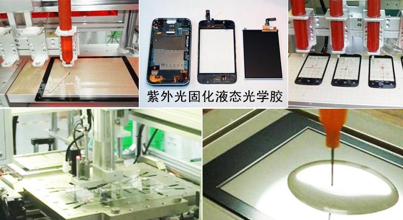 LOCA液态光学胶应用图片