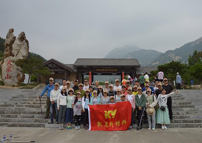 天蒙山旅游景区