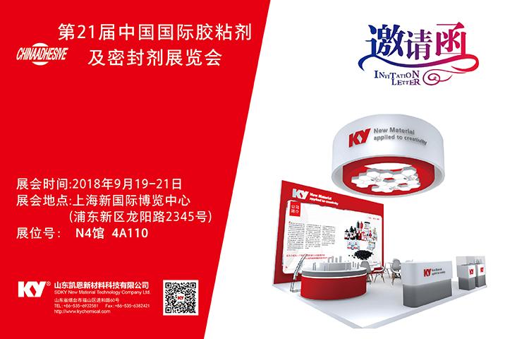 金沙js333娱乐场新材料诚邀您参观中国国际胶粘剂及密封剂展览会