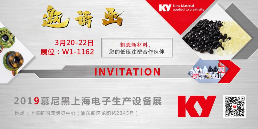 金沙js333娱乐场新材料邀您参加慕尼黑上海电子设备展