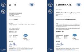 凱恩新材料質量管理體系ISO9001:2015