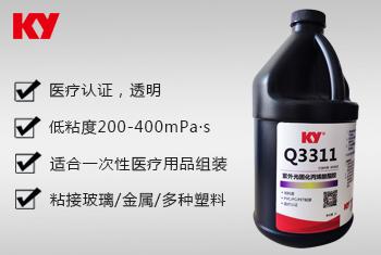 医用级UV胶水Q3311