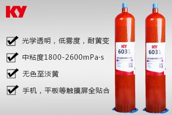 液态光学胶6031