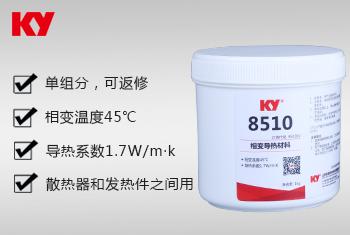 8510相变导热材料