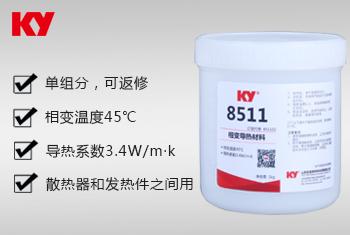 8511相变导热材料