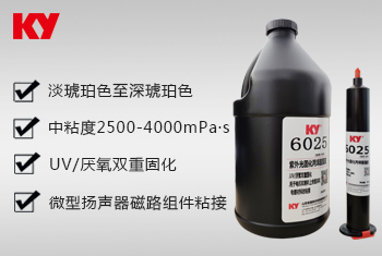 UV厌氧胶6025
