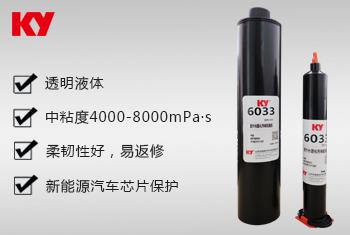 6033 UV无影胶