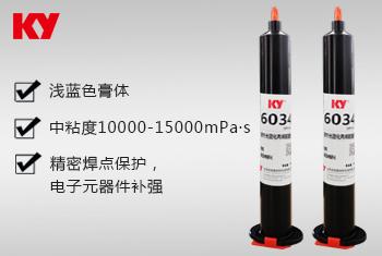 6034电子UV胶水