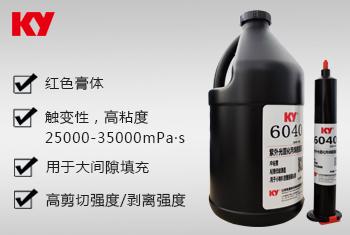 6040紫外线UV胶