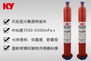 6110紫外光固化硅胶
