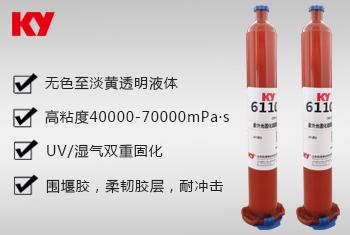 6110DM紫外光固化硅酮胶